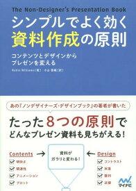 シンプルでよく効く資料作成の原則 コンテンツとデザインからプレゼンを変える / 原タイトル:The Non‐Designer's Presentation Book[本/雑誌] / RobinWilliams/著 小山香織/訳