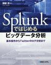 Splunkではじめるビッグデータ分析 基本操作からTwitterのログ分析まで[本/雑誌] / 関部然/著