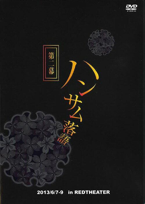 ハンサム落語 第二幕[DVD] / 落語