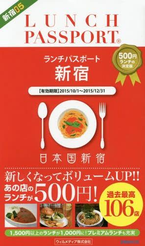 ランチパスポート新宿 Vol.5 (ぴあMOOK)[本/雑誌] / ウィルメディア