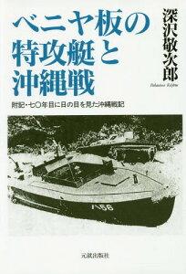 ベニヤ板の特攻艇と沖縄戦[本/雑誌] / 深沢敬次郎/著