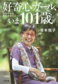 [書籍のゆうメール同梱は2冊まで]/好奇心ガール、いま101歳 しあわせな長生きのヒント[本/雑誌] (小学館文庫) / 笹本恒子/著