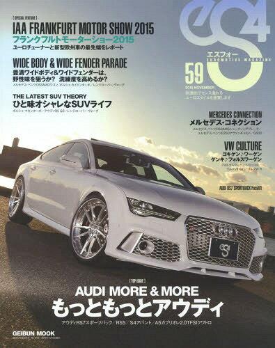 eS4 59 (GEIBUN)[本/雑誌] / 芸文社