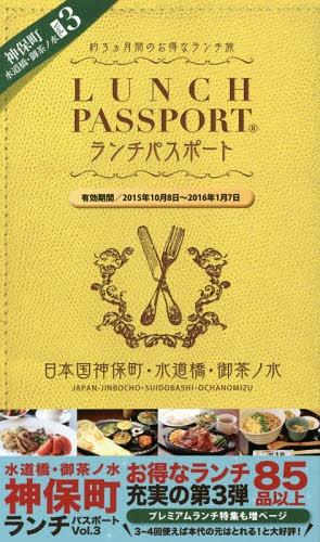 ランチパスポート Vol.3[本/雑誌] / DRCマーケティング