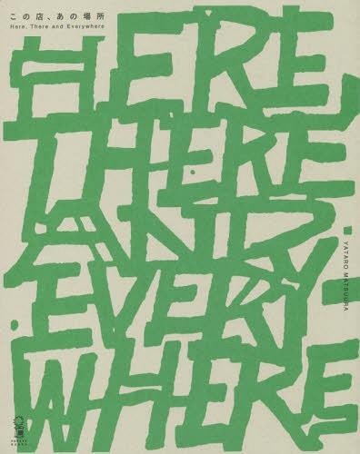 この店、あの場所 Here There and Everywhere (POPEYE)[本/雑誌] / 松浦弥太郎/著