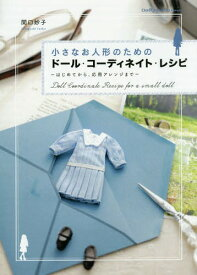 小さなお人形のためのドール・コーディネイト・レシピ はじめてから、応用アレンジまで (Dolly*Dolly Books)[本/雑誌] / 関口妙子/著