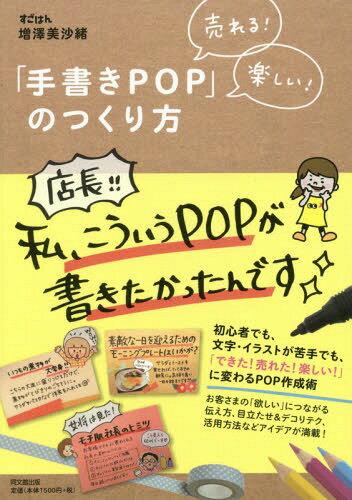 「手書きPOP」のつくり方 売れる!楽しい! (DO)[本/雑誌] / 増澤美沙緒/著