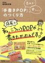 売れる! 楽しい! 「手書きPOP」のつくり方 (DO BOOKS)[本/雑誌] / 増澤美沙緒/著