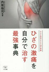 [書籍のゆうメール同梱は2冊まで]/ひざの激痛を自分で治す最強事典 ひざを復活させる22の秘策 (ビタミン文庫)[本/雑誌] / 内尾祐司/監修