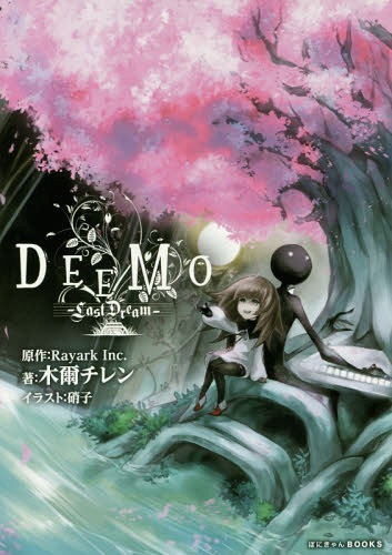 DEEMO Last Dream (ぽにきゃんBOOKS)[本/雑誌] (単行本・ムック) / RayarkInc./原作 木爾チレン/著