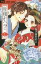 青楼オペラ 1 (フラワーコミックス)[本/雑誌] (コミックス) / 桜小路かのこ/著