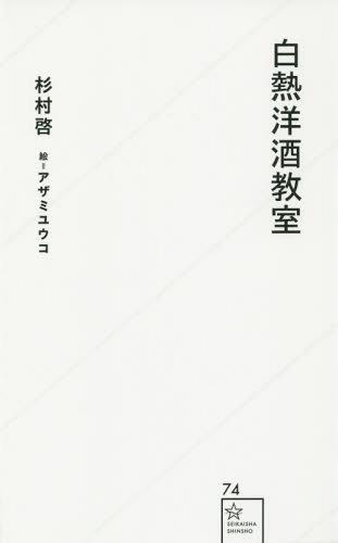 白熱洋酒教室 (星海社新書)[本/雑誌] / 杉村啓/著 アザミユウコ/絵