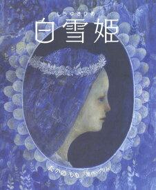 白雪姫 / 原タイトル:SCHNEEWITTCHEN(重訳)[本/雑誌] / たかのもも/〔作〕 グリム/原作 グリム/原作