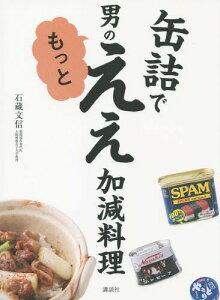 缶詰で男のもっとええ加減料理[本/雑誌] (講談社のお料理BOOK) / 石蔵文信/著
