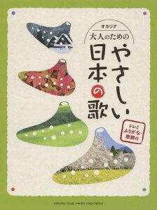 [書籍のメール便同梱は2冊まで]/楽譜 大人のためのやさしい日本の歌[本/雑誌] (オカリナ) / ヤマハミュージックメディア