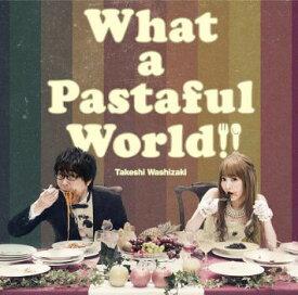 What a Pastaful World[CD] / 鷲崎健