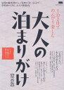 大人の泊まりがけ (エルマガmook)[本/雑誌] / 京阪神エルマガジン社