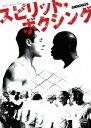 スピリット・ボクシング[DVD] / 洋画