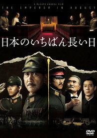 日本のいちばん長い日[DVD] / 邦画