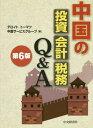 中国の投資・会計・税務Q&A[本/雑誌] / デロイトトーマツ中国サービスグループ/編