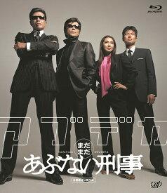 まだまだあぶない刑事 スペシャルプライス版 [廉価版][Blu-ray] / 邦画