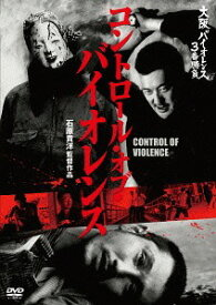 大阪バイオレンス3番勝負 コントロール・オブ・バイオレンス CONTROL OF VIOLENCE[DVD] / 邦画