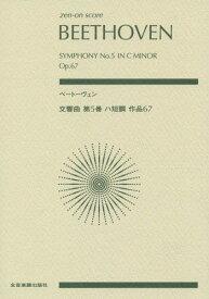 ベートーヴェン 交響曲第5番ハ短調作品67 (zen‐on)[本/雑誌] / 諸井三郎/解説