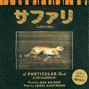 サファリ 動く写真で見る野生動物の世界 / 原タイトル:SAFARI (しかけえほん)[本/雑誌] (児童書) / キャロル・カウフ…