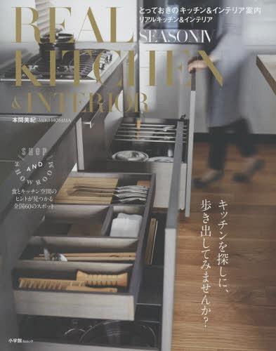 REAL KITCHEN&INTER 4 (小学館SJムック)[本/雑誌] / 本間美紀/著