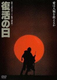 復活の日[DVD] / 邦画