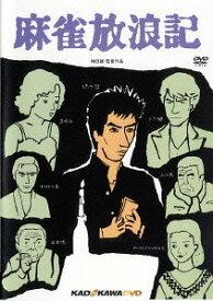 麻雀放浪記[DVD] / 邦画