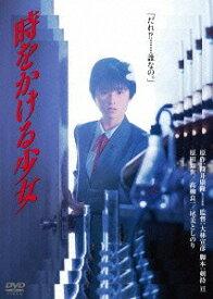 時をかける少女[DVD] / 邦画