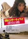 彼のオートバイ、彼女の島[DVD] / 邦画