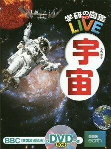 宇宙[本/雑誌] DVD付き (学研の図鑑LIVE) / 吉川真/監修 縣秀彦/監修