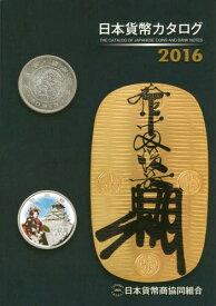 日本貨幣カタログ 2016[本/雑誌] / 日本貨幣商協同組合/〔編集〕