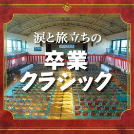 涙と旅立ちの卒業クラシック[CD] / クラシックオムニバス