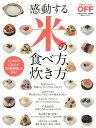 感動する米の食べ方、炊き方 (日経ホームマガジン)[本/雑誌] / 日経BP社