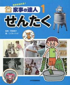 きみもなれる!家事の達人 1[本/雑誌] / 阿部絢子/監修 こどもくらぶ/編