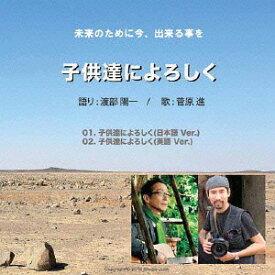 子供達によろしく[CD] / 渡部陽一、菅原進