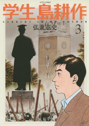 学生 島耕作 3 (イブニングKC)[本/雑誌] (コミックス) / 弘兼憲史/著