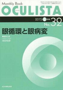 OCULISTA Monthly Book No.32(2015-11月号)[本/雑誌] / 村上晶/編集主幹 高橋浩/編集主幹
