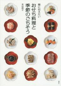 [書籍のゆうメール同梱は2冊まで]/娘に伝えたいおせち料理と季節のごちそう (講談社のお料理BOOK)[本/雑誌] / 本田明子/著