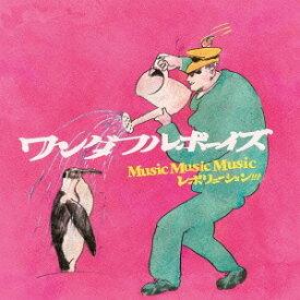 Music Music Music レボリューション!!![CD] / ワンダフルボーイズ