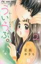 ういらぶ。 -初々しい恋のおはなし- 2 (フラワーコミックス)[本/雑誌] (コミックス) / 星森ゆきも/著