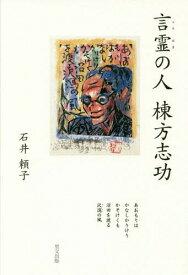 言霊の人 棟方志功[本/雑誌] / 石井頼子/著