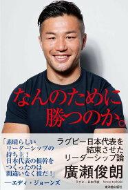 なんのために勝つのか。 ラグビー日本代表を結束させたリーダーシップ論[本/雑誌] (単行本・ムック) / 廣瀬俊朗/著