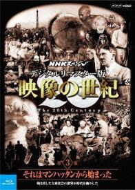 NHKスペシャル デジタルリマスター版 映像の世紀 第3集 それはマンハッタンから始まった 噴き出した大衆社会の欲望が時代を動かした[Blu-ray] / ドキュメンタリー