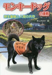 [書籍のゆうメール同梱は2冊まで]/モンキードッグの挑戦 野生動物と人間の共存[本/雑誌] / あんずゆき/著