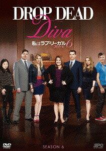 私はラブ・リーガル DROP DEAD Diva シーズン6 フィナーレ DVD-BOX[DVD] / TVドラマ