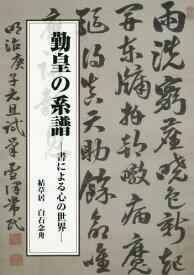 勤皇の系譜 書による心の世界[本/雑誌] / 白石念舟/著